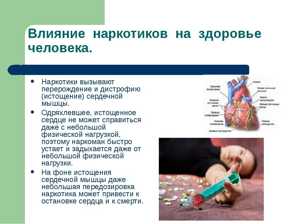 Влияние наркотиков на здоровье человека. Наркотики вызывают перерождение и ди...