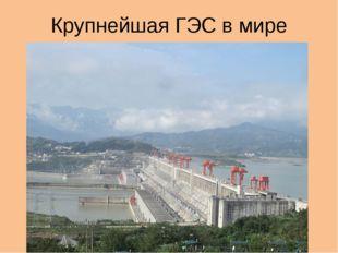 Крупнейшая ГЭС в мире