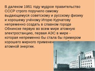 В далеком 1951 году мудрое правительство СССР строго поручило самому выдающем