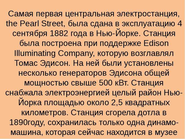 Самая первая центральная электростанция, the Pearl Street, была сдана в экспл...