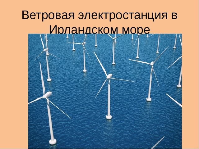 Ветровая электростанция в Ирландском море