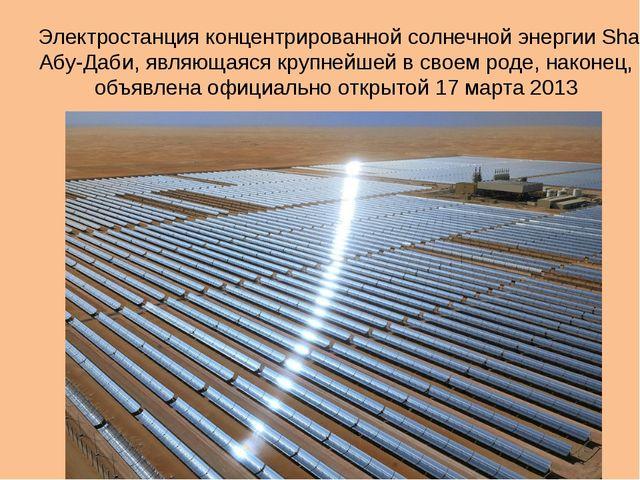 Электростанция концентрированной солнечной энергии Shams1 в Абу-Даби, являюща...
