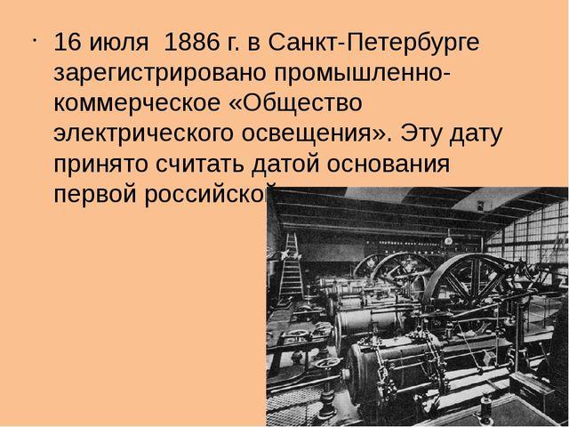16 июля 1886 г. в Санкт-Петербурге зарегистрировано промышленно-коммерческое...