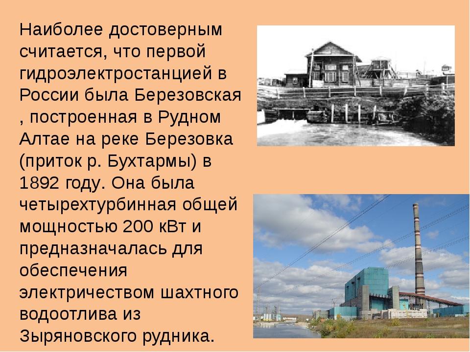 Наиболее достоверным считается, что первой гидроэлектростанцией вРоссиибыла...