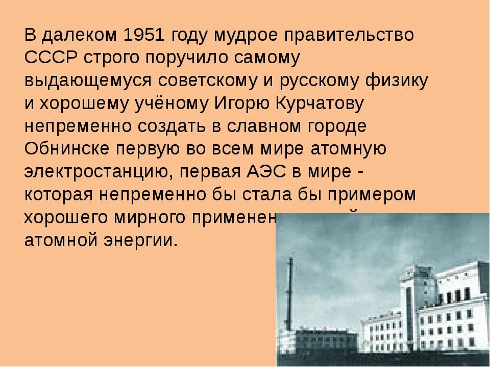 В далеком 1951 году мудрое правительство СССР строго поручило самому выдающем...
