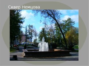 Сквер Немцова
