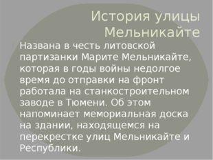 История улицы Мельникайте Названа в честь литовской партизанкиМарите Мельник
