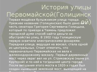 История улицы Первомайской(Голицинской) Первая мощёная булыжником улица город