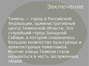 Заключение Тюмень — город в Российской Федерации, административный центр Тюме
