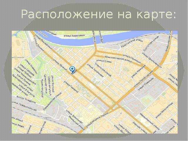 Расположение на карте: