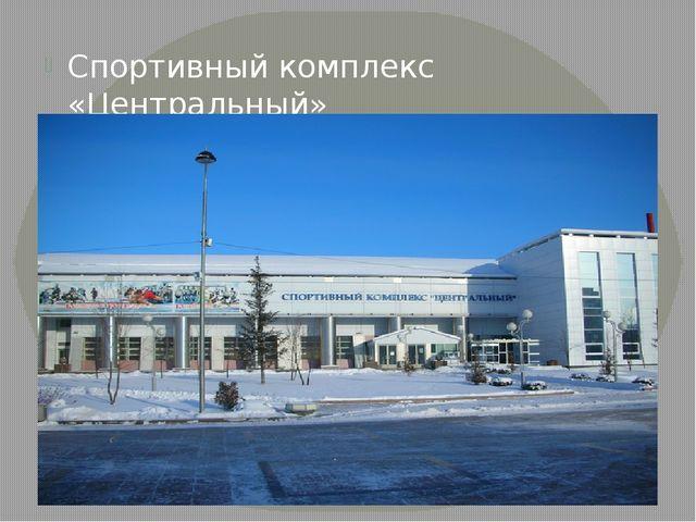 Спортивный комплекс «Центральный»