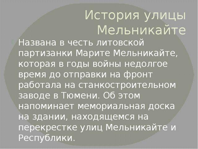 История улицы Мельникайте Названа в честь литовской партизанкиМарите Мельник...