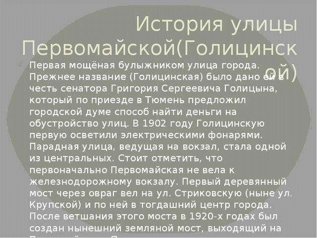 История улицы Первомайской(Голицинской) Первая мощёная булыжником улица город...