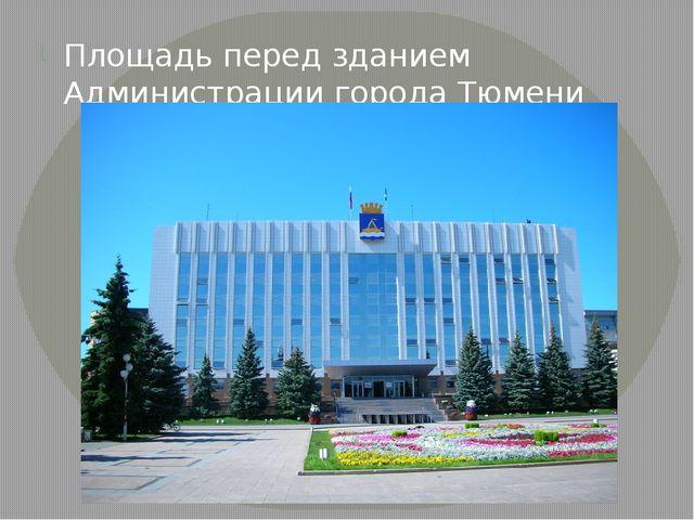 Площадь перед зданием Администрации города Тюмени
