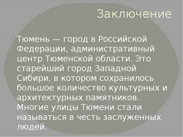 Заключение Тюмень — город в Российской Федерации, административный центр Тюме...