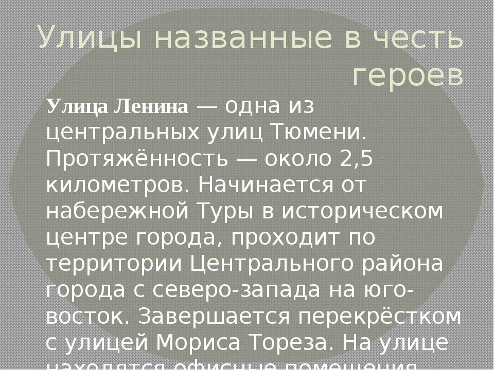 Улицы названные в честь героев Улица Ленина— одна из центральных улицТюмени...