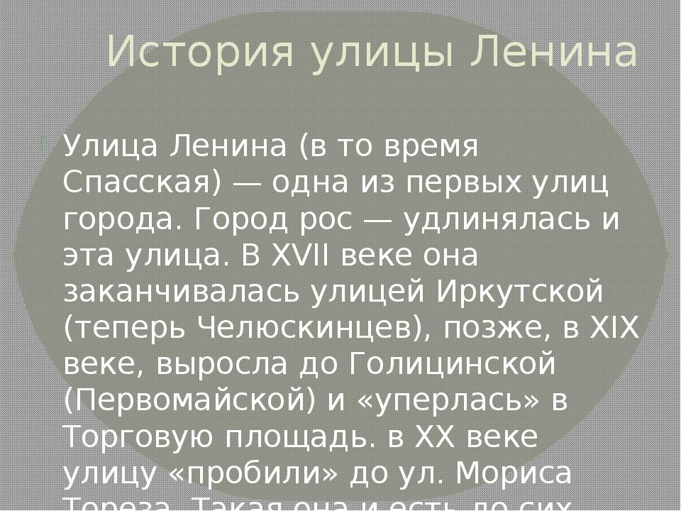 История улицы Ленина Улица Ленина (в то время Спасская)— одна из первых улиц...