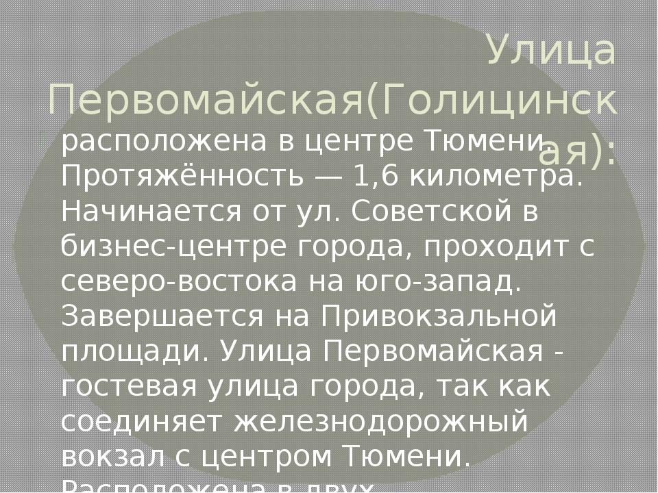 Улица Первомайская(Голицинская): расположена в центреТюмени. Протяжённость —...