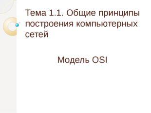 Тема 1.1. Общие принципы построения компьютерных сетей Модель OSI