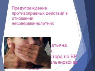 Предупреждение противоправных действий в отношении несовершеннолетних Вахнина