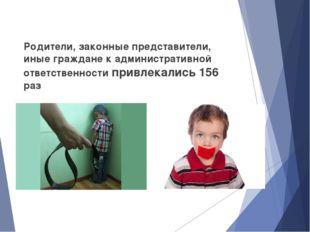 Родители, законные представители, иные граждане к административной ответстве