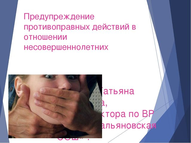 Предупреждение противоправных действий в отношении несовершеннолетних Вахнина...