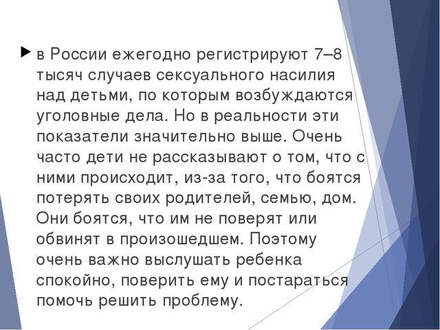 в России ежегодно регистрируют 7–8 тысяч случаев сексуального насилия над де...