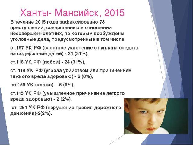 Ханты- Мансийск, 2015 В течение 2015 года зафиксировано 78 преступлений, сов...