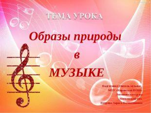 Образы природы в МУЗЫКЕ Подготовил учитель музыки МОУ «Кировская НОШ» Лотошин