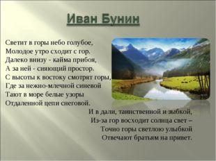 Светит в горы небо голубое, Молодое утро сходит с гор. Далеко внизу - кайма п