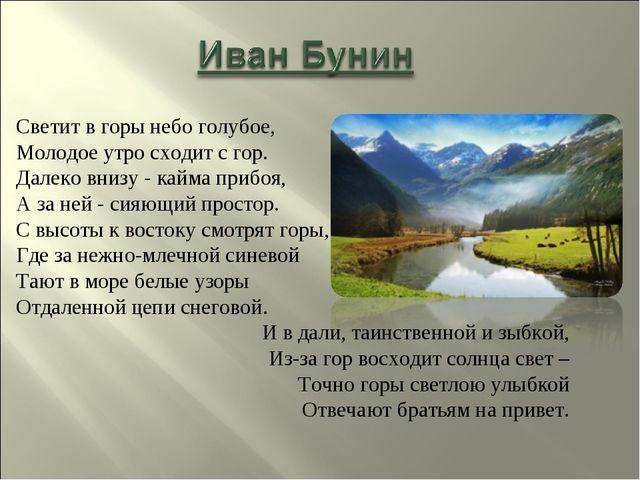 Светит в горы небо голубое, Молодое утро сходит с гор. Далеко внизу - кайма п...