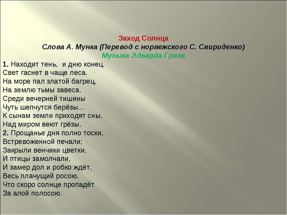 Заход Солнца Слова А. Мунка (Перевод с норвежского С. Свириденко) Музыка Эдва...