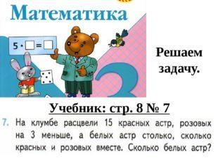 Решаем задачу. Учебник: стр. 8 № 7