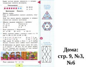 Дома: стр. 9, №3, №6