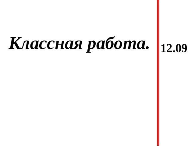 Классная работа. 12.09