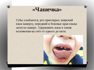 «Чашечка» Губы улыбаются, рот приоткрыт, широкий язык наверху, передний и бок