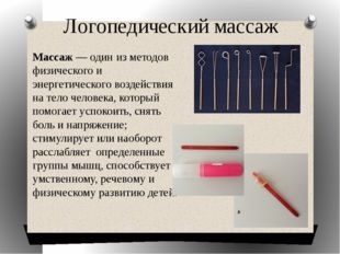 Логопедический массаж Массаж — один из методов физического и энергетического