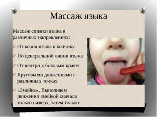 Массаж языка Массаж спинки языка в различных направлениях: От корня языка к к