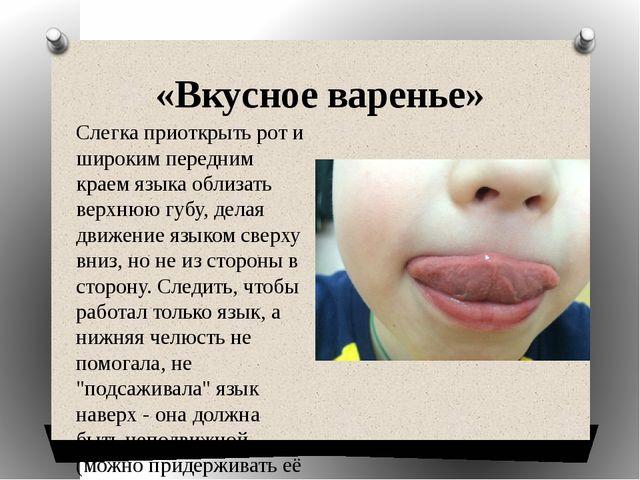 «Вкусное варенье» Слегка приоткрыть рот и широким передним краем языка облиза...