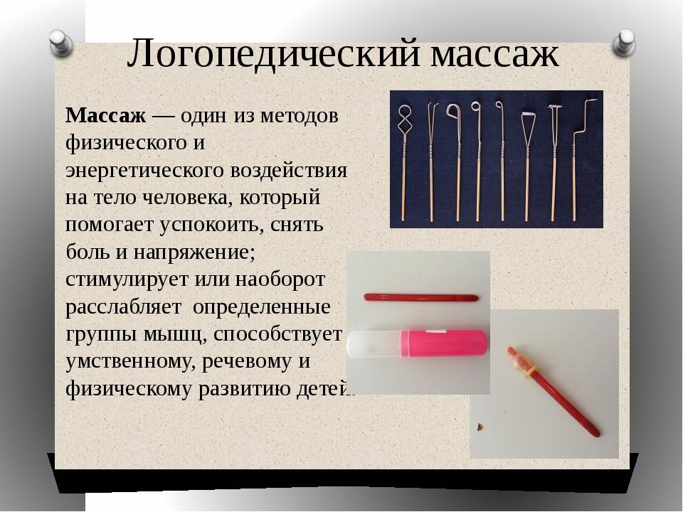 Логопедический массаж Массаж — один из методов физического и энергетического...