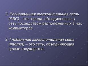 2. Региональная вычислительная сеть (РВС) - это города, объединенные в сеть п