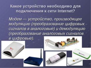 Какое устройство необходимо для подключения к сети Internet? Модем — устройст