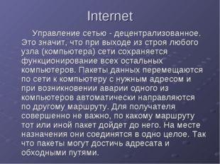 Internet Управление сетью - децентрализованное. Это значит, что при выходе из