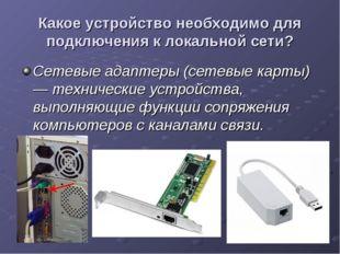 Какое устройство необходимо для подключения к локальной сети? Сетевые адаптер