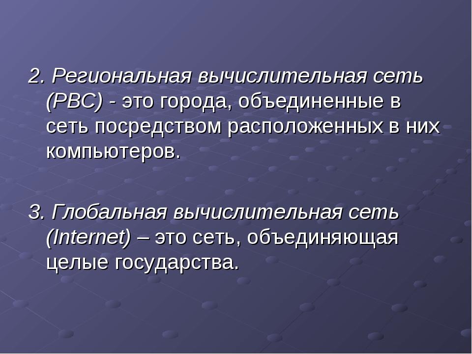 2. Региональная вычислительная сеть (РВС) - это города, объединенные в сеть п...