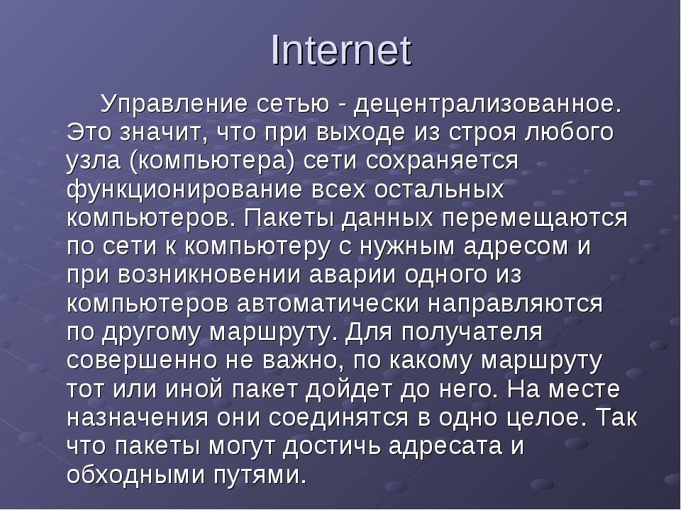 Internet Управление сетью - децентрализованное. Это значит, что при выходе из...