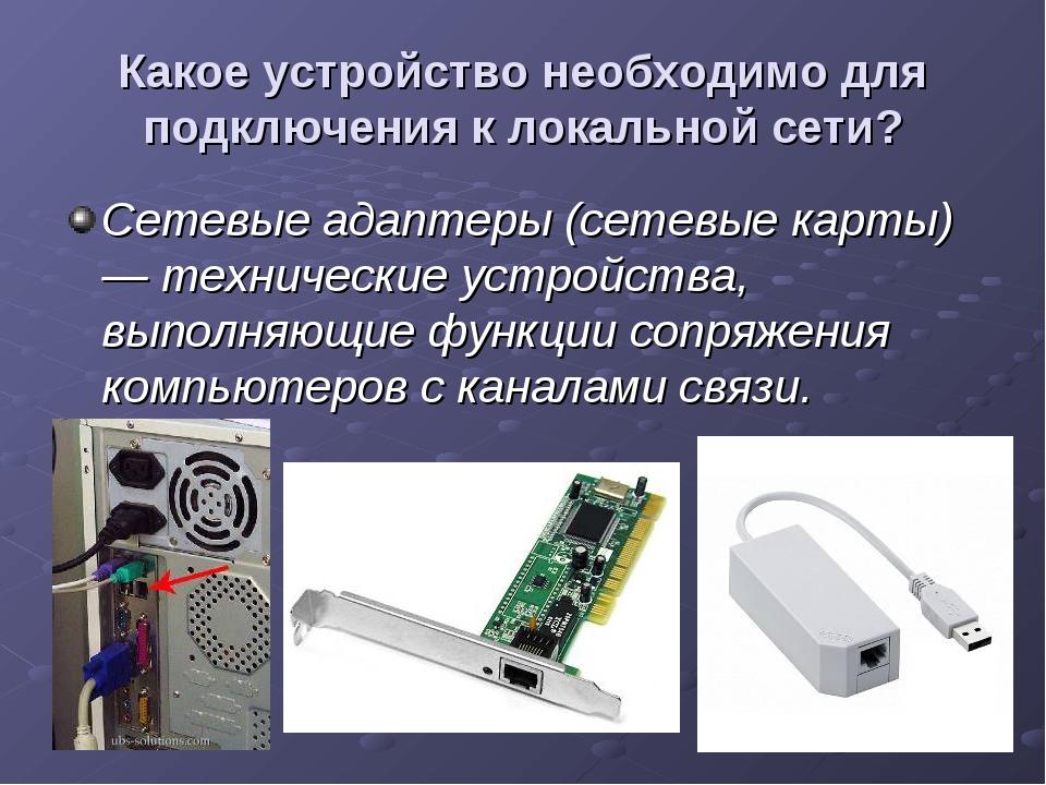 Какое устройство необходимо для подключения к локальной сети? Сетевые адаптер...