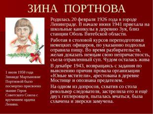 ЗИНА ПОРТНОВА Родилась 20 февраля 1926 года в городе Ленинграде. В начале июн
