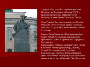 . 2 апреля 1944 года был опубликован указ Президиума Верховного Совета СССР о