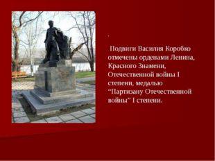 . . Подвиги Василия Коробко отмечены орденами Ленина, Красного Знамени, Отече